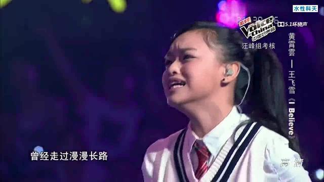 中国好声音16岁女孩唱16岁
