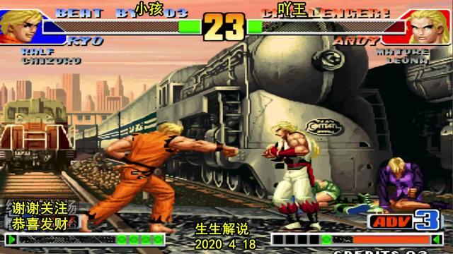 拳皇98:谁才是最强三问玩家?导师小孩与吖王的精彩对决