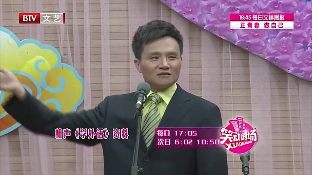 """爆笑相声:李伟健、武宾合作关于学的作品""""学外语""""!"""