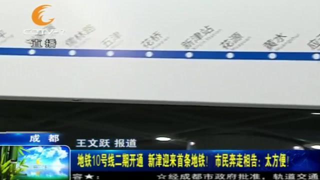 成都地铁6号线线路图