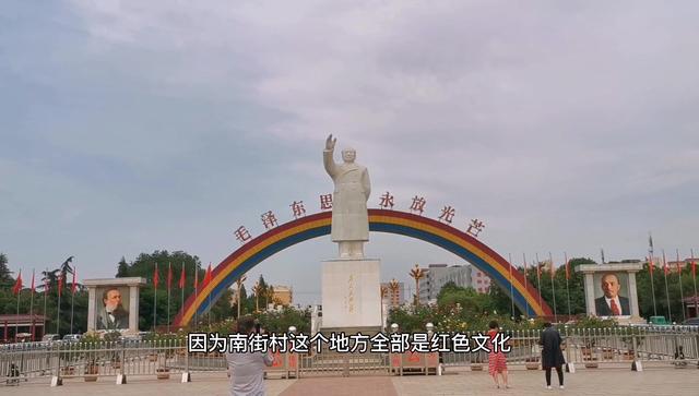 南街村是河南省的那个县管辖?