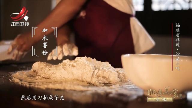 非遗美食——福建沙县小吃