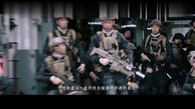 中国军人准备撤离华侨,没想到却被人监视,竟想把他们逼上绝路