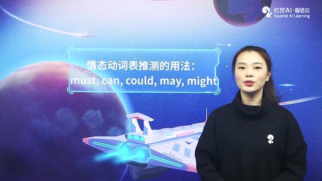 表推测的 can / may / could / might / should / must_淘知学堂