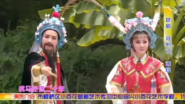 越剧《双烈记·夸夫》绍兴小百花 裘再萍 董鉴鸿演唱 精彩好看!