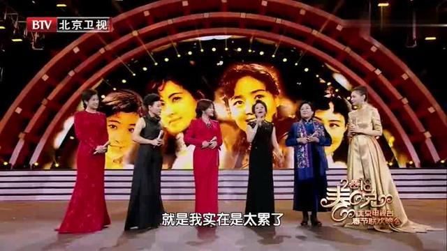 综艺日常:刘晓庆、陈冲、张瑜、斯琴高娃同台登场,这气场太强了