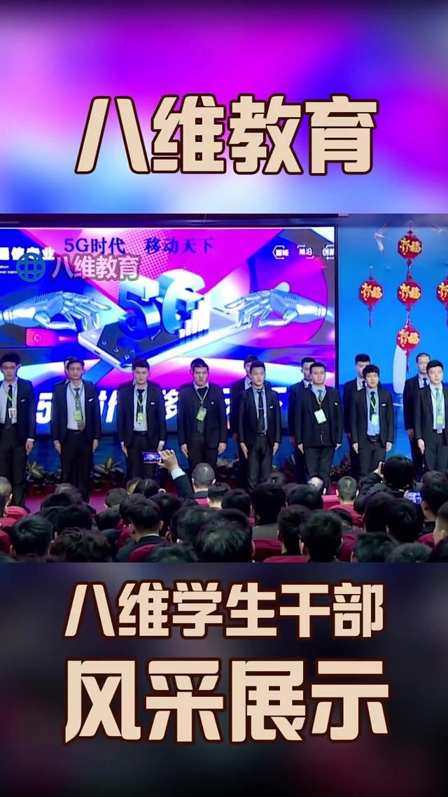 北京八维学校那个专业好
