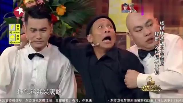 宋小宝团队在欢乐喜剧人第一季所有作品合集_网易视频