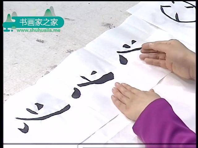 """毛笔书法教程 一日一字""""心"""""""