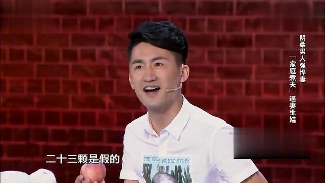 笑傲江湖:夫妻组合登台表演,阴柔夫强悍妻,还逼迫妻子生孩子!