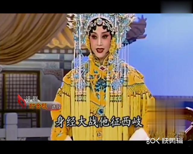 评剧《打金枝》选段 劝驸马 宋丽演唱