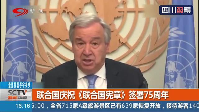 六种语言彩色再版 《联合国宪章》70年活力依旧