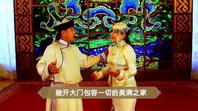 蒙古歌曲《幸福之屋》,醉人的蒙语歌曲,太好听了。