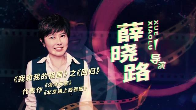 薛晓路导演讲解《我和我的祖国·回归》的片段!