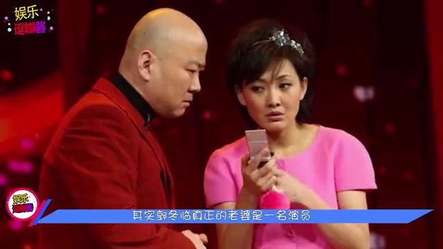 """郭冬临上20次春晚,换了7个""""老婆"""",真实妻子曝光,不输刘涛"""