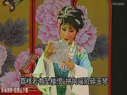 潮剧《陈三五娘(广东一团)》全本戏