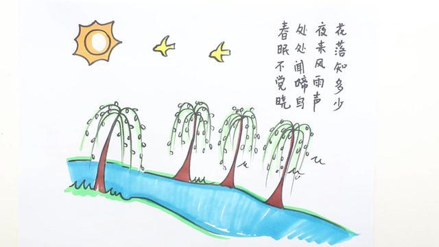 春天的柳树怎么画