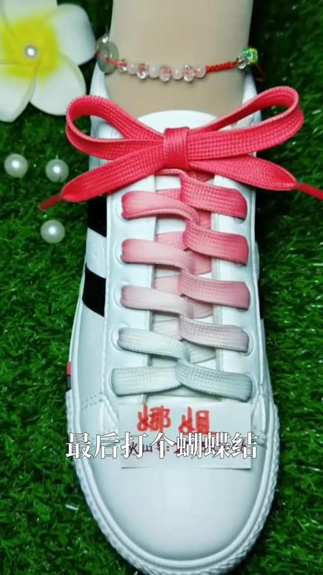 小白鞋系鞋带图片教程