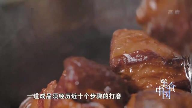 韶山冲毛氏红烧肉