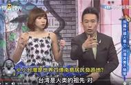 湾湾专家称台湾是人类的祖先,这是茶叶蛋吃多了?