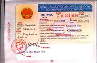 越南签证有效期是多久