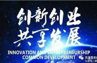 创业项目展会