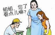 """天津为嘛叫""""姐姐"""""""