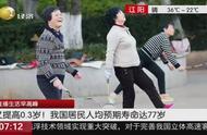 2016年中国人均预期寿命提高到76.5岁是真的吗