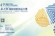 """创新驱动 环保先行——2017""""创业在上海""""_我要网赚"""