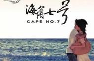 《海角七号》——十年了,台湾票房最高的电影