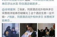 杨洋宋茜的恋情刚刚澄清所以这情侣Instagram账号又怎么解释?
