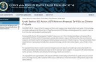 美国公布拟加征关税的中国商品清单 中国商务部:将对美产品采取对等措施