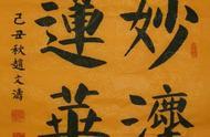 妙法莲华经在佛教中的地位如何讲详细点