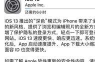 苹果 iOS 13 正式版推送,一大波新功能已经到来