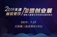 2019天津新锐餐饮加盟创业发展即将重磅来袭_网赚小游戏