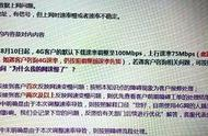 Does operation business reduce 4G net intentionally to popularize 5G fast? Chinese UniCom is respond
