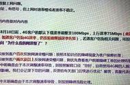 运营商为了推广5G故意降低4G网速?中国联通这样回应