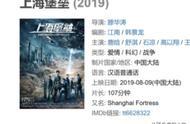 《上海堡垒》溃败,选角引争议,鹿晗参演过6部作品不超过5分