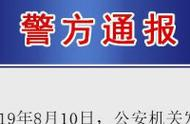 南京一网民辱骂浙江台州等受灾地区和市民,被刑拘