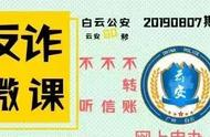 「反诈骗 懂防范」在不明网站申办信用卡,钟落潭街坊被骗12000元