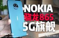诺基亚5G机型曝光:骁龙865+浴霸三摄、外媒已提前上手