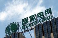 天津国家电网怎样样