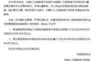 官方!中国足协重罚20岁国奥新星,禁赛6个月,中超也不能踢了