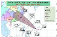 """第11号台风""""白鹿""""生成,路径西调,未来有登陆我国的可能"""