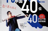 《财富》发布中国40位40岁以下商界精英:张一鸣位居榜首