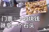 一游客在山东景区拿石头遭拒,发飙:门票140,孩子哭了,拿个石头怎么了?网友:故宫砖你咋不抠一个?