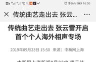 @张云雷:中新网发文:张云雷开启首个个人海外相声专场。