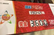 贵州体彩史第二大奖!男子花 6 元斩获 3600 万,她也中了 1000 万