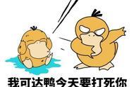 可达鸭要被玩坏了!可达鸭是什么梗?揭秘可达鸭是什么