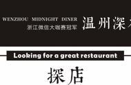 温州超人气网红餐厅!七夕限定款料理套餐,仅此一夜!